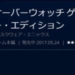 【PS Store】『オーバーウォッチ』半額セールがスタート!無料体験版の配信も