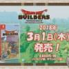 Switch版『ドラゴンクエスト ビルダーズ』発売日が2018年3月1日に決定!体験版も用意[更新:PV追加]