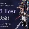 PS4『ディシディアファイナルファンタジーNT』オープンβテストの詳細が公開!
