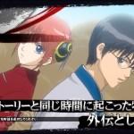 PS4/Vita『銀魂乱舞』第3弾PVが公開!