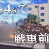 PS4『ガールズ&パンツァー ドリームタンクマッチ』TVCM公開!