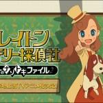 TVアニメ『レイトン ミステリー探偵社 ~カトリーのナゾトキファイル~』2018年春に放送決定!