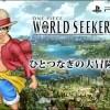 PS4『ワンピース ワールドシーカー』公式サイトオープン!スクリーンショットがお披露目