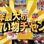 5000円以上購入で10万円が当たる「PS Store 年末年始ジャンボキャンペーン」開始!最大95%OFFのセールやキャンペーンも実施中
