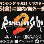 リマスター版『ロマンシング サガ2』PS4/Switch/Xbox One/PC向けに12月15日より配信開始!