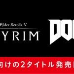 Switch版『TESV: Skyrim』&『DOOM』発売日が決定!予約も開始
