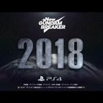 PS4『Newガンダムブレイカー』2018年発売決定!1月28日17時からは紹介番組が配信予定(更新:トレーラー追加)