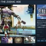 Steam版『ファイナルファンタジーXII ザ ゾディアック エイジ』2月2日にリリース決定!追加要素あり
