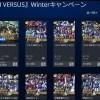 【PS Store】PS4『ガンダムバーサス』本編&DLCセールが開始!