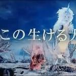 『モンスターハンター:ワールド』最新CMで「キリン」の姿が確認される