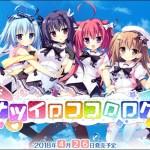 Vita版『ナツイロココロログ』発売日が4月26日に決定!