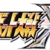 PS4/Vita『スーパーロボット大戦X』幻神丸、戦神丸、ブラディオン、ダンバイン参戦決定。システム情報も