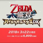 Switch『ゼルダ無双 ハイラルオールスターズDX』3月22日発売決定!