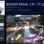 PS4『ボーダーブレイク』今週末より開始されるオープンβ用クライアントが配信開始!