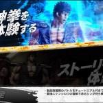 PS4『北斗が如く』体験版が本日(2月22日)正午頃より配信開始!(更新:配信開始)