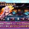 PS4『神獄塔メアリスケルター2』基本バトルシステム紹介ムービー公開!