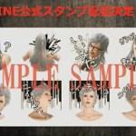 『NieR: Automata』LINE公式スタンプが近日配信開始!