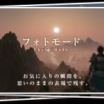 『真・三國無双8』多機能なフォトモードを追加する最新アップデートが配信!