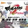 PS4『閃乱カグラ Burst Re:Newal』追加キャラ「叢」「夜桜」「四季」「美野里」配信開始!4/5までは無料で入手可能