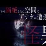 実写ホラーADV『クローズド・ナイトメア』予告編ムービー公開!