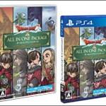 PS4/Switch/WiiU/PC『ドラクエX オールインワンパッケージ version1-version4』7月26日に発売決定!
