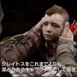 PS4『ゴッド・オブ・ウォー』クレイトスの息子アトレウス誕生までの過程を振り返る特別映像が公開!