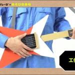『Nintendo Labo』自分でToy-Conを発明できる「Toy-Conガレージ」紹介映像第3弾「輪ゴムギター」公開!