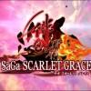 『サガ スカーレットグレイス 緋色の野望』トレーラー&開発者インタビュー動画が公開!