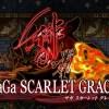 『サガ スカーレットグレイス 緋色の野望』8月2日発売決定!小林智美氏描き下ろしの新キャラやキャスト情報も