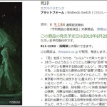 Switch版『死印』発売日が6月28日と判明!