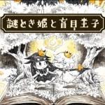 クリア報酬は描き下ろし壁紙!『嘘つき姫と盲目王子』謎解きミニゲームが公開