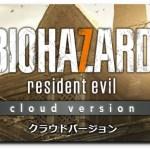 全コンテンツを網羅!Switch『バイオハザード7 クラウドバージョン』5月24日よりサービス開始!