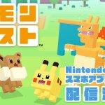 わちゃわちゃ探検RPG『ポケモンクエスト』Switch版の無料配信がスタート!