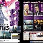 PS4/Switch『探偵 神宮寺三郎 プリズム・オブ・アイズ』発売決定!完全新規と既存作品をあわせた全14本のシナリオを収録(更新:発売日・価格・特典を追記)