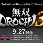 PS4/Switch『無双OROCHI3』9月27日発売決定!第1弾PVをはじめ新キャラ「ゼウス」や新アクションが確認できる実機プレイもお披露目に