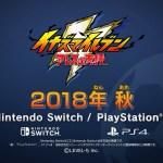 Switch/PS4/スマホ『イナズマイレブン アレスの天秤』発売延期が正式発表。TVCMも公開に