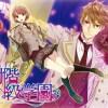 女性向け恋愛アドベンチャー『絶対階級学園』PS4版が発売決定!