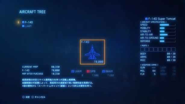 エースコンバット7 181108 (2)
