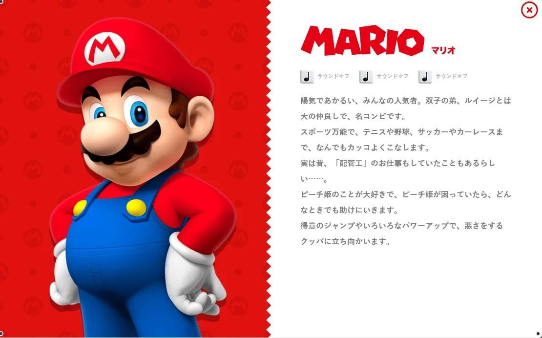 Super Mario NON è un idraulico, lo dice Nintendo!