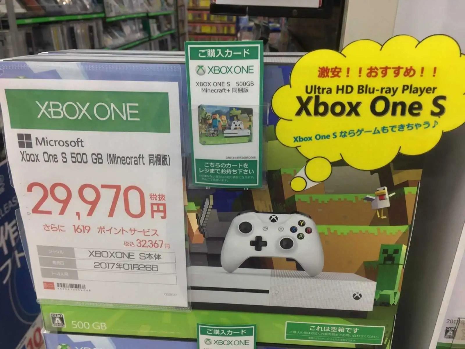 Giappone: Xbox One S venduta come lettore Blu-Ray Ultra HD
