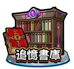 【怪物彈珠】極運推薦排行榜(激究極追加名額) - GameWith