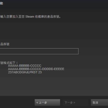 如何使用Steam的CDKEY?
