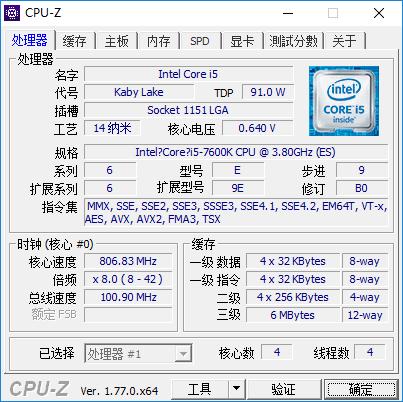 intel-core-i5-7600k-cpuz