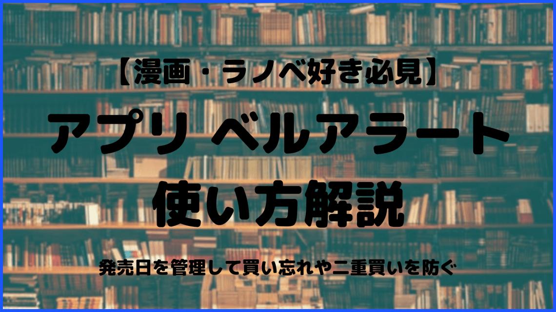 日 ラノベ 発売