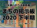 【水瀬いのり】まちの掲示板【活動情報】2020年 下半期