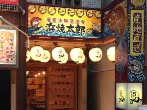 産直海鮮居酒屋浜焼太郎 経堂店