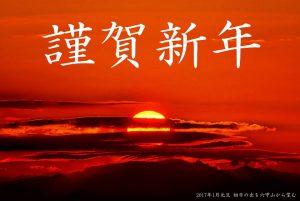 First Sunrise of 2017 - Year of the Rooster - by Tomiyasu, Daisuke of www.digi-hound.com