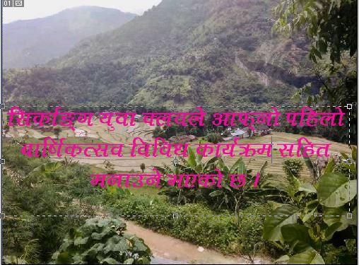 सिर्काङ्ग युवा क्लवले आफ्नो पहिलो बार्षिकत्सव भव्यताका साथ मनाउँदै