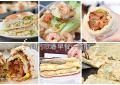 桃園南門市場旁早餐一條街,六間經常大排長龍特色早餐是許多桃園在地人的回憶