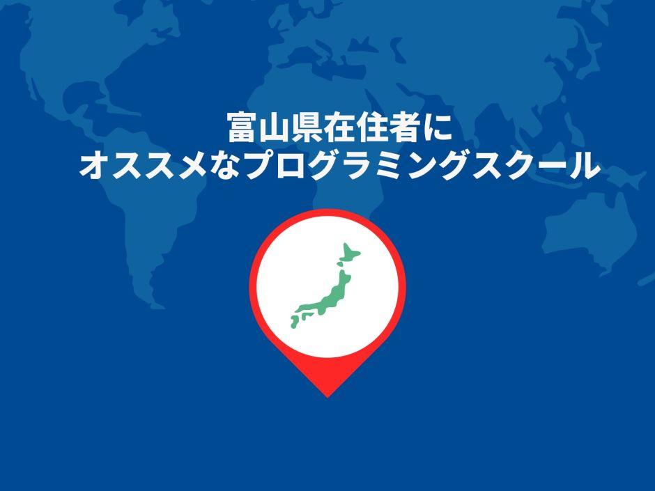 富山県オススメな プログラミングスクールランキング